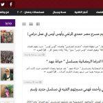 انطلاق موقع إيجي نيوز 24 لمتابعة أهم الأخبار الحصرية